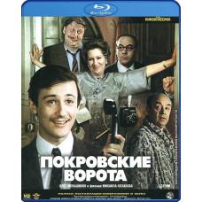 Покровские ворота (Киноклассика) [Blu-ray]