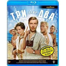 Три плюс два (Киноклассика) [Blu-ray]