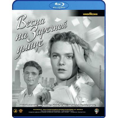 Весна на Заречной улице (Киноклассика) [Blu-ray]