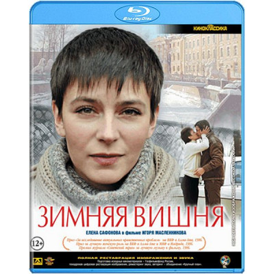 Зимняя вишня (Киноклассика) [Blu-ray]