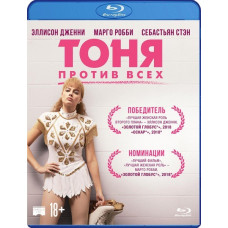 Тоня против всех [Blu-ray]