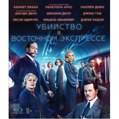 Убийство в Восточном экспрессе (2017) [Blu-ray]
