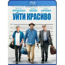Уйти красиво [Blu-ray]
