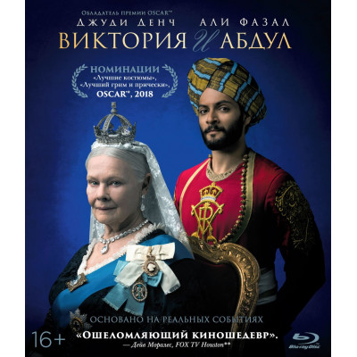 Виктория и Абдул [Blu-ray]