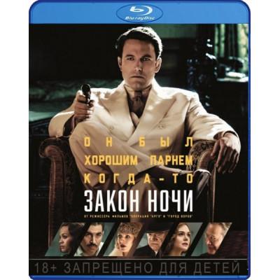 Закон ночи [Blu-ray]
