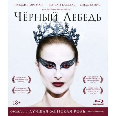 Чёрный лебедь [Blu-ray]
