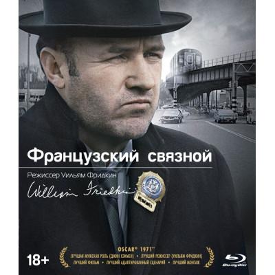 Французский связной [Blu-ray]