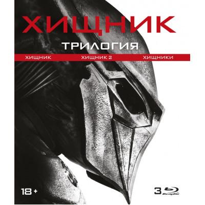 Хищник Трилогия [Blu-ray]