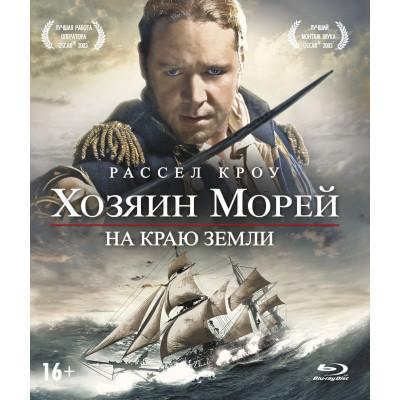 Хозяин морей: На краю Земли (NDPlay) [Blu-ray]