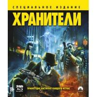 Хранители (2009) (Специальное издание) [Blu-ray]