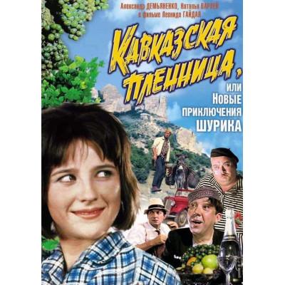 Кавказская пленница, или Новые приключения Шурика [Blu-ray]