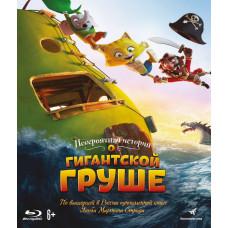Невероятная история о гигантской груше (м/ф) [Blu-ray]