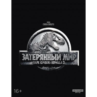 Парк Юрского периода 2: Затерянный мир [4K UHD Blu-ray]