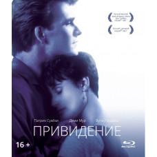 Привидение [Blu-ray]