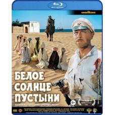 Белое солнце пустыни (Киноклассика) [Blu-ray]