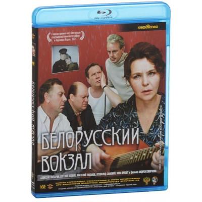 Белорусский вокзал (киноклассика) [Blu-ray]
