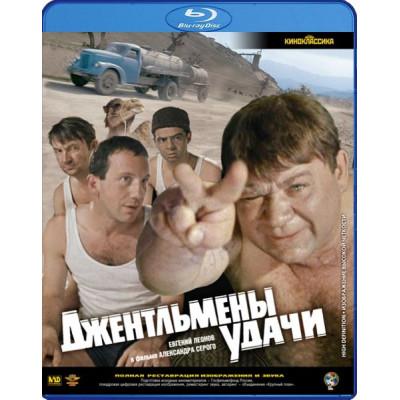 Джентльмены удачи (киноклассика) [Blu-ray]