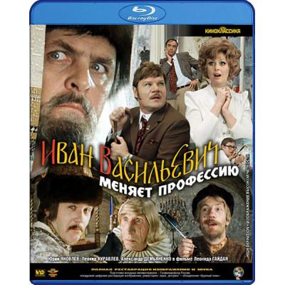 Иван Васильевич меняет профессию (Киноклассика) [Blu-ray]