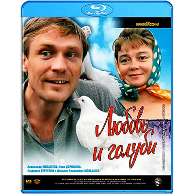 Любовь и голуби (Киноклассика) [Blu-ray]