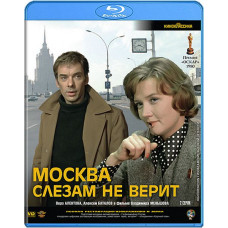 Москва слезам не верит (Киноклассика) [Blu-ray]