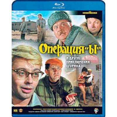 "Операция ""Ы"" и другие приключения Шурика (Киноклассика) [Blu-ray]"