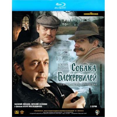 Собака Баскервилей (Киноклассика) [Blu-ray]