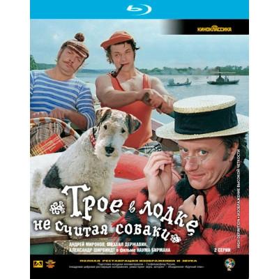 Трое в лодке не считая собаки (Киноклассика) [Blu-ray]