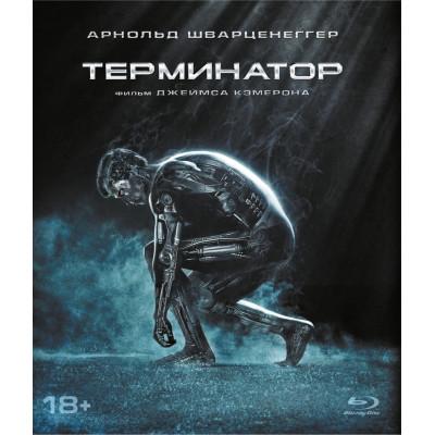 Терминатор (NDPlay) [Blu-ray]