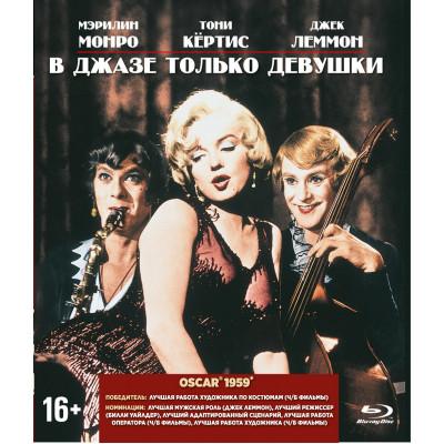 В джазе только девушки (NDPlay) [Blu-ray]