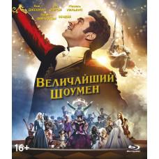 Величайший шоумен [Blu-ray]