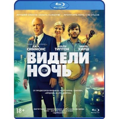 Видели ночь [Blu-ray]