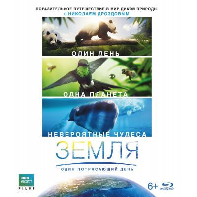 Земля: Один потрясающий день [Blu-ray]