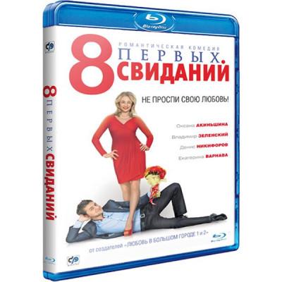 8 первых свиданий [Blu-ray]