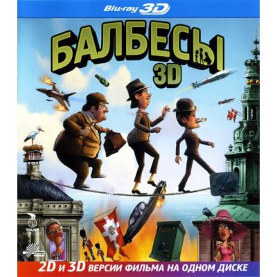 Балбесы [3D Blu-ray + 2D версия]
