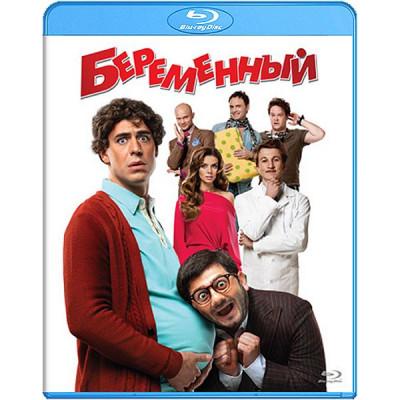 Беременный [Blu-ray]