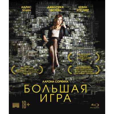 Большая игра (2017) [Blu-ray]