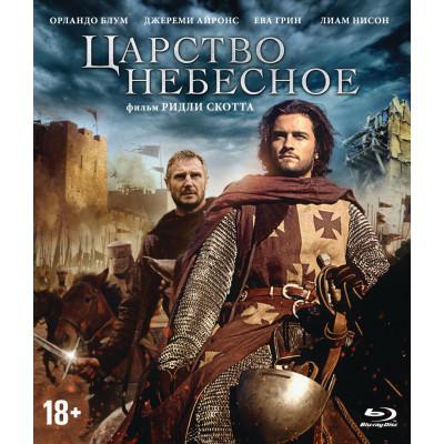 Царство небесное [Blu-ray]