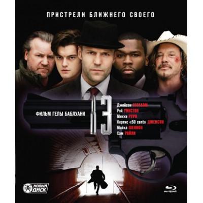 Чертова дюжина (13) [Blu-ray]