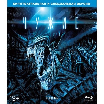 Чужие (1986) (Специальное издание) [Blu-ray]