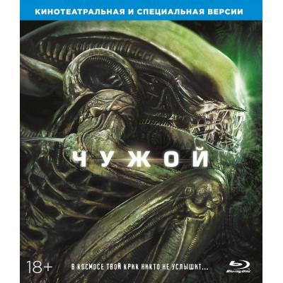 Чужой (1979) (Специальное издание) [Blu-ray]