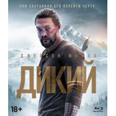 Дикий (2017) [Blu-ray]