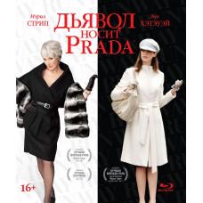 Дьявол носит Prada [Blu-ray]