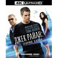 Джек Райан: Теория хаоса [4K UHD Blu-ray]