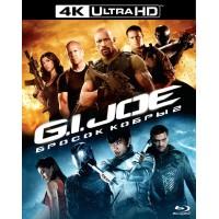 G.I Joe: Бросок кобры 2 [4K UHD Blu-ray]