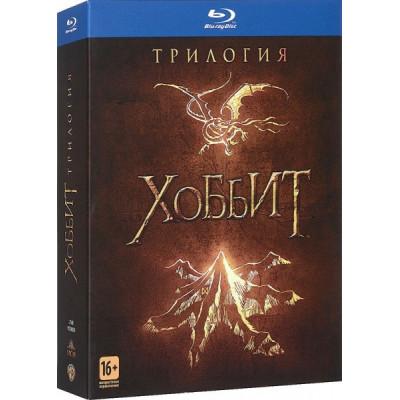 Хоббит (Трилогия) [Blu-ray]