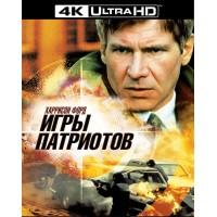 Игры патриотов [4K UHD Blu-ray]