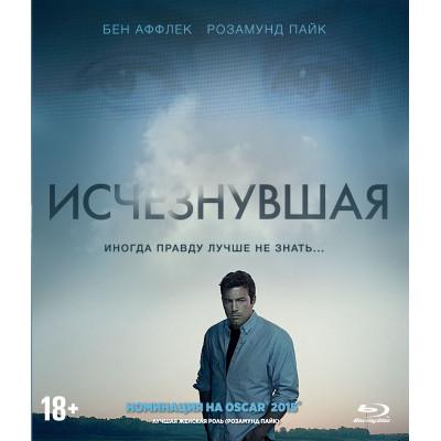 Исчезнувшая (NDPlay) (Blu-ray)