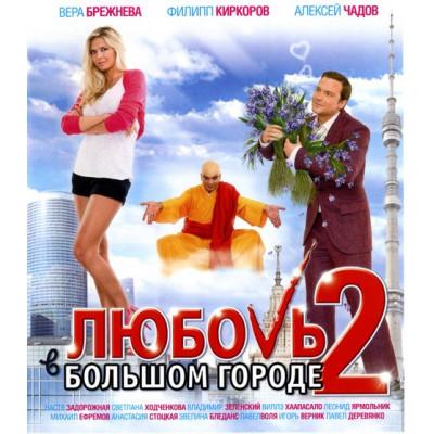 Любовь в большом городе 2 [Blu-ray]