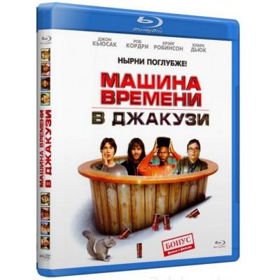 Машина времени в джакузи [Blu-ray]