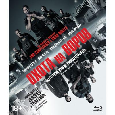 Охота на воров [Blu-ray]